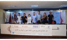 ZAKARIA EL HAMEL - PRESS RELEASE  STANDING TOGETHER FOR PEACE: WORLD INTERFAITH HARMONY WEEK AT YOUTH FOR PEACE