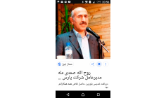 Prince Brigadier General Datoseri Dr.bahman Mehrpour