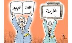 بوصوف يرفض التوظيف الإيديولوجي لنقاش استخدام العربية بالتعليم
