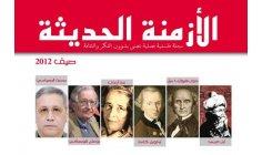 """""""الأزمنة الحديثة"""" تحمّل الأعرج مسؤولية عرقلة العمل الثقافي بالمغرب"""