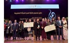 """جائزة """"تميز المرأة المغربية"""" تتوج مبادرات اجتماعية لنساء قرويات"""