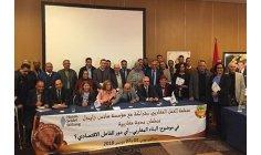 ندوة مغاربية تنوّه بدعوة الملك للحوار مع الجزائر
